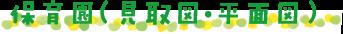 保育園(見取図・平面図)